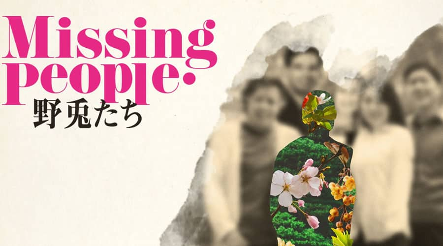 Missing People Leeds Playhouse